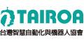 台灣智慧自動化與機器人協會 (TAIROA)
