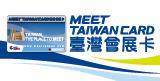 MeetTaiwan 臺灣會展卡