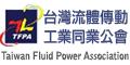 台灣區流體傳動工業同業公會